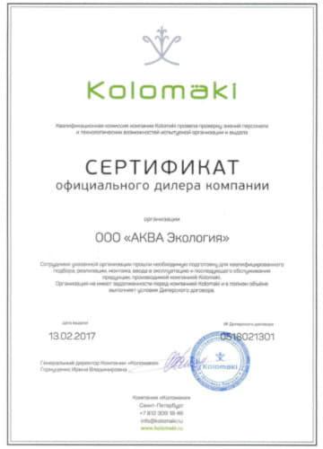 Сертификат дилера Kolomaki
