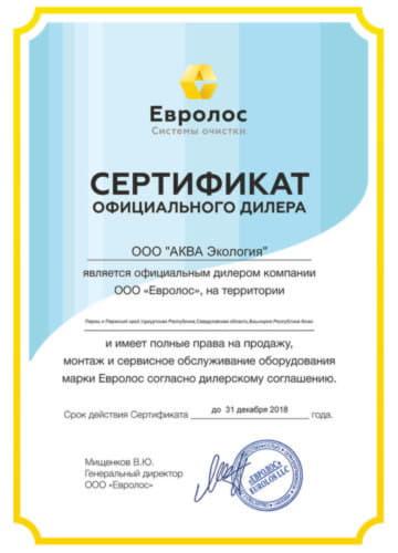 Сертификат дилера Евролос