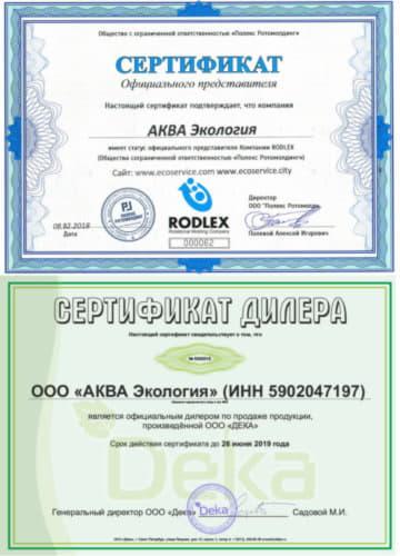 Сертификат дилера Rodlex